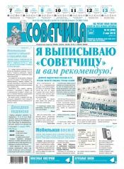 Советчица.Интересная газета полезных советов №18 05/2018