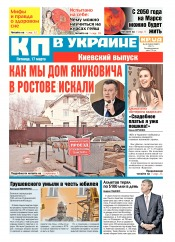 Комсомольская правда №48 03/2017