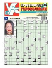 Кроссворды и головоломки №33 08/2017