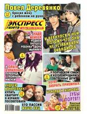Экспресс-газета №45 11/2015