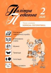 Палітра педагога №2 02/2020