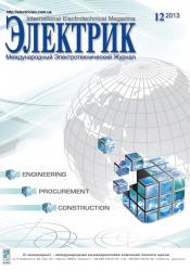 Електрик. Міжнародний електротехнічний журнал №12 12/2013