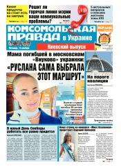 Комсомольская правда №254 11/2014