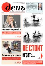 День. На русском языке. (пятница) №3-4 01/2017