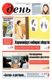День. На русском языке №188 10/2020