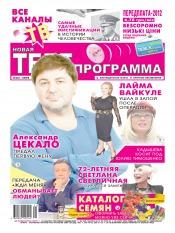 Новая телепрограмма №21 05/2012