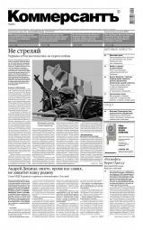КоммерсантЪ №36 03/2014