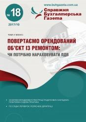 Справжня бухгалтерська газета №18 10/2017