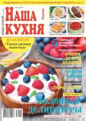 Наша кухня №6 06/2017