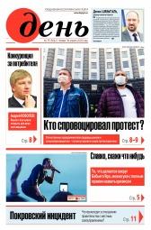 День. На русском языке №79 05/2020