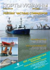 Порты Украины, Плюс №4 05/2017