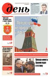 День. На русском языке №72 04/2018