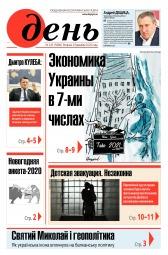 День. На русском языке №245 12/2020