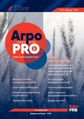 АгроПРО №14 07/2017