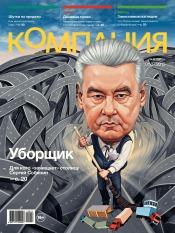 Компания. Россия №25 07/2013