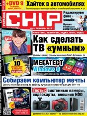 Chip + Диск в комплекте №12 12/2012
