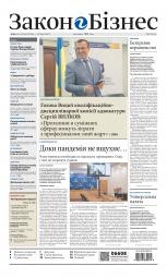 Закон і Бізнес (українською мовою) №48 11/2020