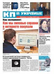 Комсомольская правда №168 11/2019
