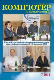 Комп'ютер у школі та сім'ї Науково-методичний журнал №7 11/2015
