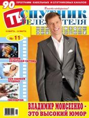 Спутник телезрителя №11 03/2013
