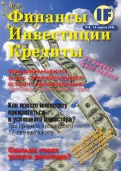 Фінанси Інвестиції Кредити №4 04/2011