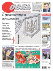 День. На русском языке №161 09/2013