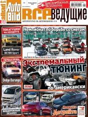 Auto Bild Все Ведущие №1 01/2012