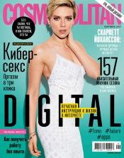 Cosmopolitan в Украине №9 09/2017