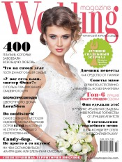 Wedding magazine №2 06/2013
