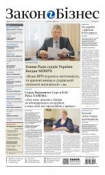 Закон і Бізнес (українською мовою) №10 03/2021