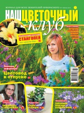 Наш цветочный клуб №7 07/2011