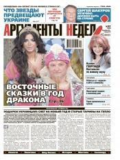 Аргументы недели №52 12/2011