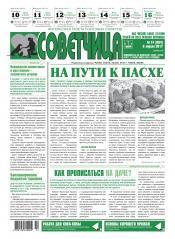 Советчица.Интересная газета полезных советов №14 04/2017