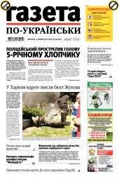 Газета по-українськи №42 06/2019