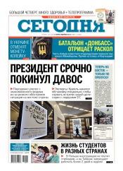 Сегодня. Киевский выпуск №11 01/2015