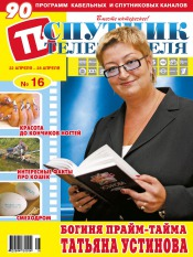 Спутник телезрителя №16 04/2013