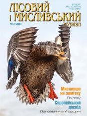 Лісовий і мисливський журнал №3 06/2013