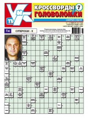Кроссворды и головоломки №7 02/2013
