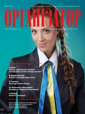 Организатор №26 09/2012