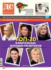 Деловая столица №51-52 12/2018