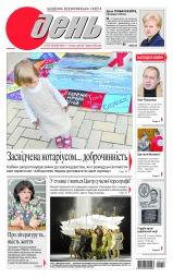 День (п'ятниця) №159-160 09/2013