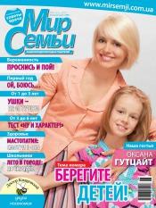 Мир семьи №6 06/2012