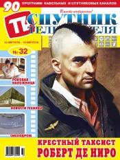 Спутник телезрителя №32 08/2013
