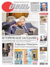 День. На русском языке №168 09/2013