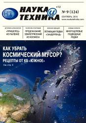 Наука и техника №9 09/2016