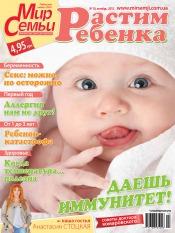 Мир семьи №10 10/2012
