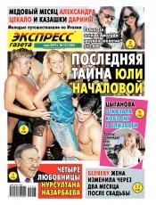 Экспресс-газета №13 03/2019