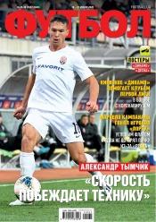 Футбол №35-38 06/2020