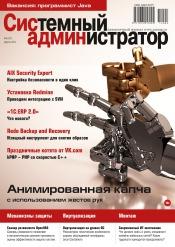 Системный администратор №4 04/2014