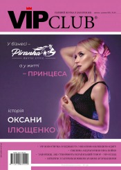 VIP club №2 04/2021